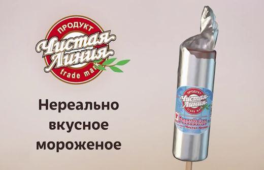Реклама Чистая линия — Нереально вкусное мороженое (2020)