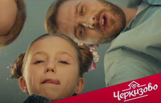 Реклама Черкизово Гости — Клянитесь (2020)