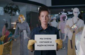 Реклама Мега — Уборщица (2020)