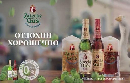 Реклама Жатецкий гусь — Отдохни хорошечно (2020)