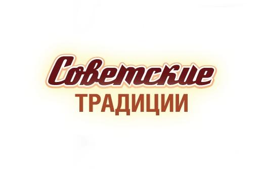 sovetskie tradicii