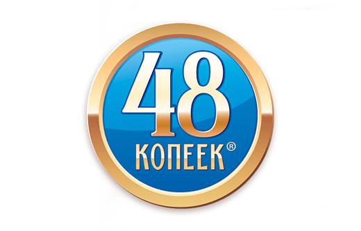 48 kopeek