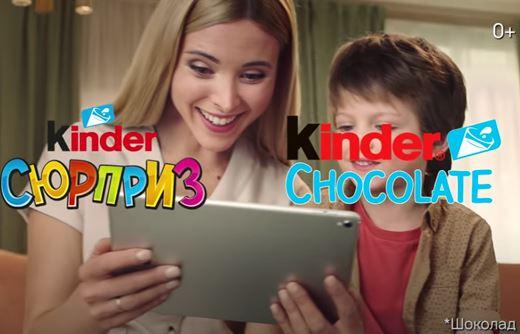 Реклама Kinder Натунс (2020)