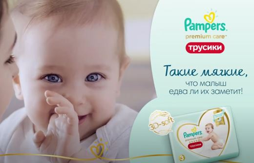 Read more about the article Реклама Pampers Premium Care — 3D SOFT (2020)