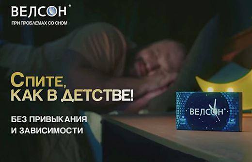 Реклама Велсон — Спите, как в детстве! (2020)