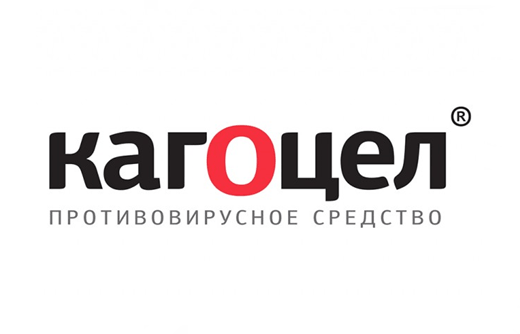 Реклама Кагоцел — Суд. Высшая противовирусная мера (2020)