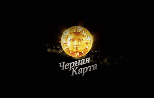 Реклама Черная карта —  Готовь-смакуй легко! (ua) (2020)