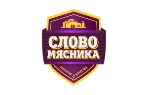 Read more about the article Реклама Слово Мясника — Фаршебно (2020)