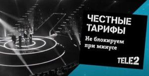 Реклама Tele2 — Честные тарифы (2021)