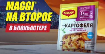Реклама Maggi — Картофель под сырным соусом (2021)