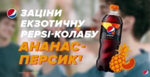 Реклама Pepsi — Персик Ананас (ua) (2021)