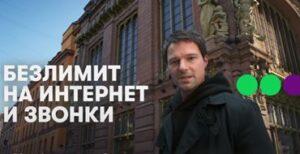 Реклама МегаФон с Данилой Козловским — Безлимит на интернет и звонки (2021)