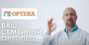 Read more about the article Реклама Ортека с Гошей Куценко — Ваш семейный ортопед (2021)