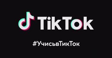Реклама Tik Tok — Вот что я узнал в Тик Ток (2021)