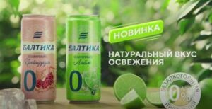 Реклама Балтика 0 Грейпфрут — Лайм (2021)