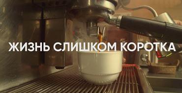 Реклама Sensodyne — Жизнь слишком коротка (2021)