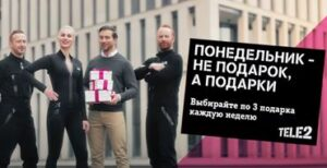 Реклама Tele2 — Понедельник — не подарок (2021)