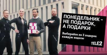 Read more about the article Реклама Tele2 — Понедельник — не подарок (2021)