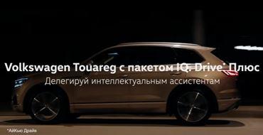 Реклама Volkswagen Touareg — Делегируй (2021)