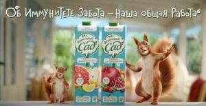 Реклама Фруктовый Сад Для иммунитета — Чеснок (2021)