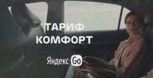 Реклама Яндекс Go — Тариф комфорт (2021)