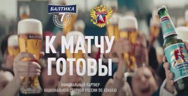 Реклама Балтика 7 — К матчу готовы (2021)