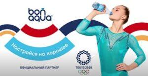 Реклама BonAqua — Олимпийские игры (2021)