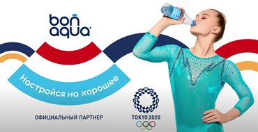 Read more about the article Реклама BonAqua — Олимпийские игры (2021)