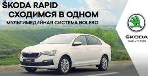 Реклама Skoda Rapid — Радиосистема Болеро (2021)