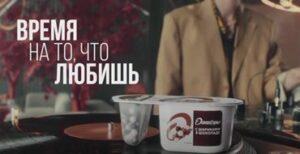 Реклама Даниссимо Фантазия — Время на то, что любишь (2021)