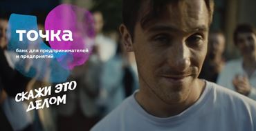 Read more about the article Реклама Банк Точка — У каждого свой спорт (2021)