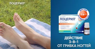 Read more about the article Реклама Лоцерил — Подарите свободу ногам! (2021)