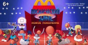 Read more about the article Реклама МакДональдс Хэппи Мил — Космический джем (2021)