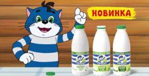 Read more about the article Реклама Простоквашино — Биолакт (2021)