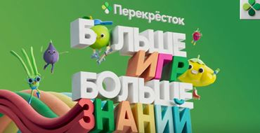 Read more about the article Реклама Пятерочка — Больше игр — больше знаний (2021)