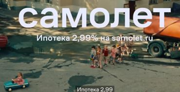 Read more about the article Реклама Самолет — Каршеринг. Ипотека (2021)
