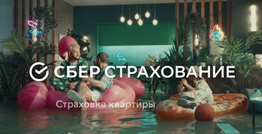 Read more about the article Реклама СберСтрахование с Киркоровым — Трубу прорвало (2021)