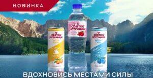 Read more about the article Реклама Святой Источник — Места Силы (2021)