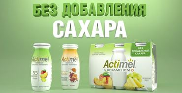 Read more about the article Реклама Actimel — Без сахара (2021)