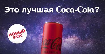 Read more about the article Реклама Coca Cola — Лучшая Кока-Кола просто Космос (2021)