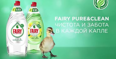 Read more about the article Реклама Fairy — Чистота и забота в каждой капле (2021)