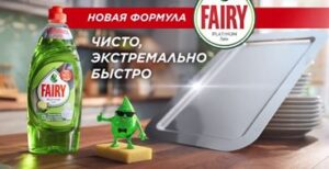 Read more about the article Реклама Fairy Platinum — Чисто, экстремально быстро (2021)