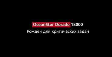 Read more about the article Реклама Huawei — OceanStor Dorado (2021)