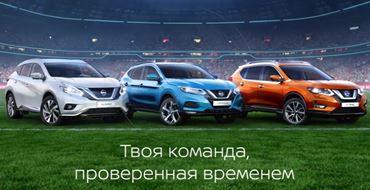 Read more about the article Реклама Nissan — Команда, проверенная временем (2021)