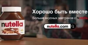 Read more about the article Реклама Nutella — Хорошо быть вместе (2021)