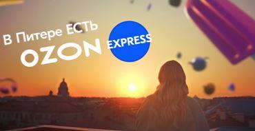 Read more about the article Реклама Ozon Express — В Питере есть (2021)