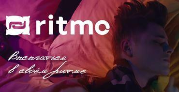 Read more about the article Реклама Ritmo — Высыпаться в своём ритме (2021)