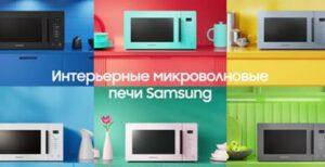 Read more about the article Реклама Samsung — Интерьерные микроволновые печи (2021)