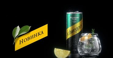 Read more about the article Реклама Schweppes — Создайте бар дома (2021)