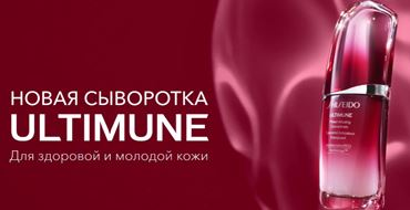 Read more about the article Реклама Shiseido — Ultimune Сыворотка (2021)